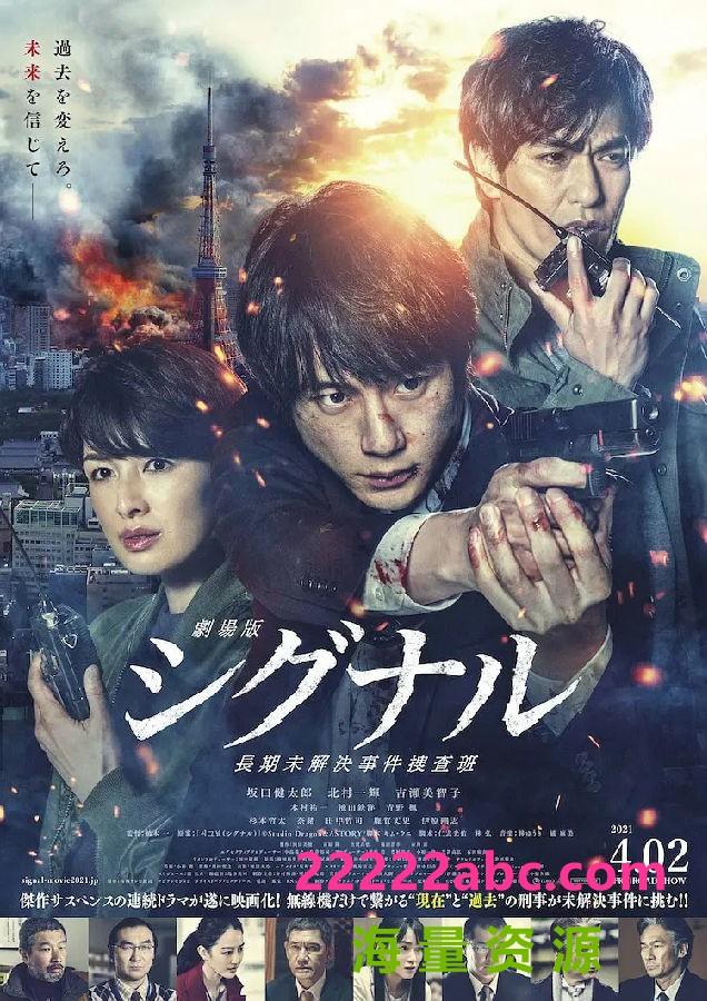 2021日本剧情《信号 长期未解决事件搜查组 剧场版》BD1080P.日语中字