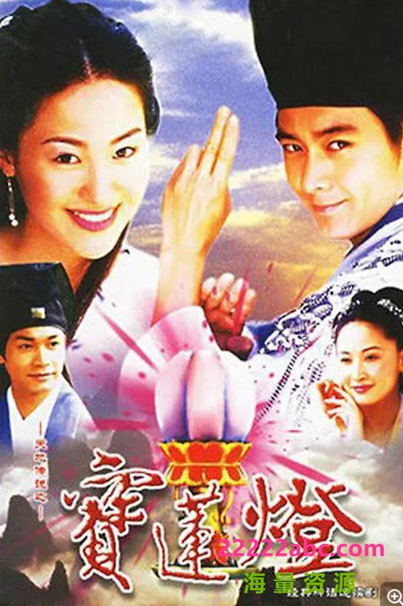 电视剧《天地说之宝莲灯》 林志颖版 1080P 百度网盘