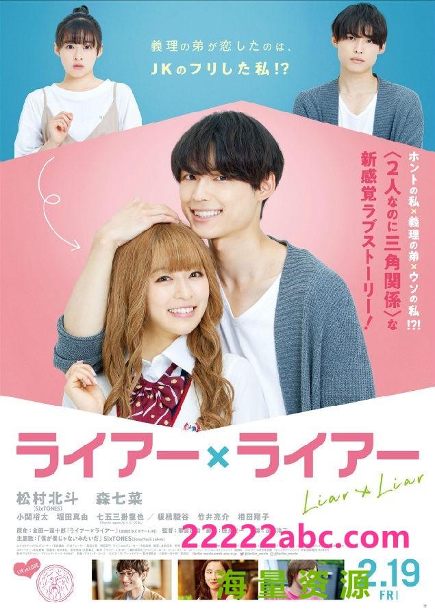 2021日本爱情《谎言×谎言》HD1080P.日语中字