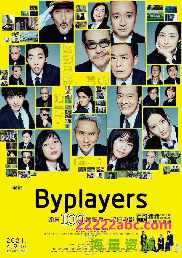 2021日本高分喜剧《Byplayers:如果100名配角一起拍电影》HD720P.日语中字