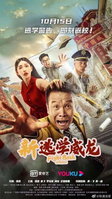 2021张浩喜剧《新逃学威龙》HD1080P.国语中字