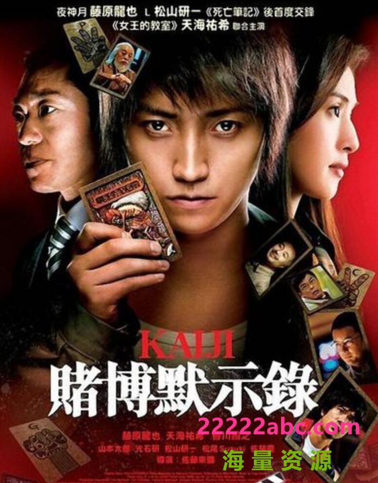 2009日本剧情《赌博默示录:人生逆转游戏 》BD1080P.高清日语中字