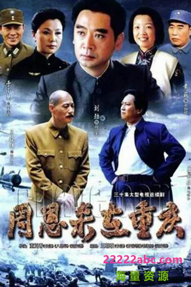 超清480P《周恩来在重庆》电视剧 全30集
