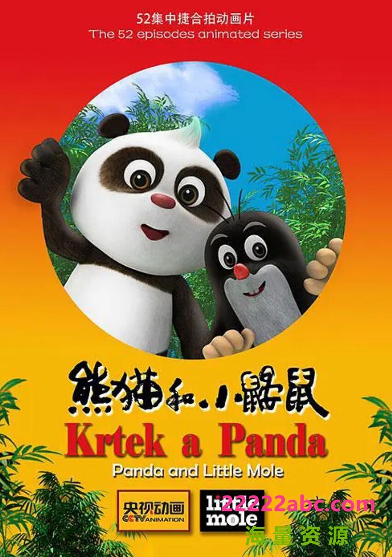 高清720P《熊猫和小鼹鼠》动画片 全52集
