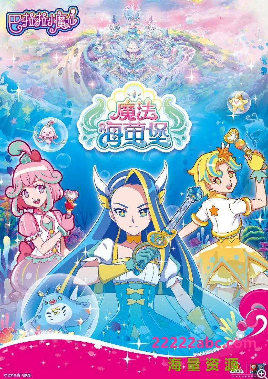 高清720P《巴啦啦小魔仙之魔法海萤堡1-2季》动画片 全两季