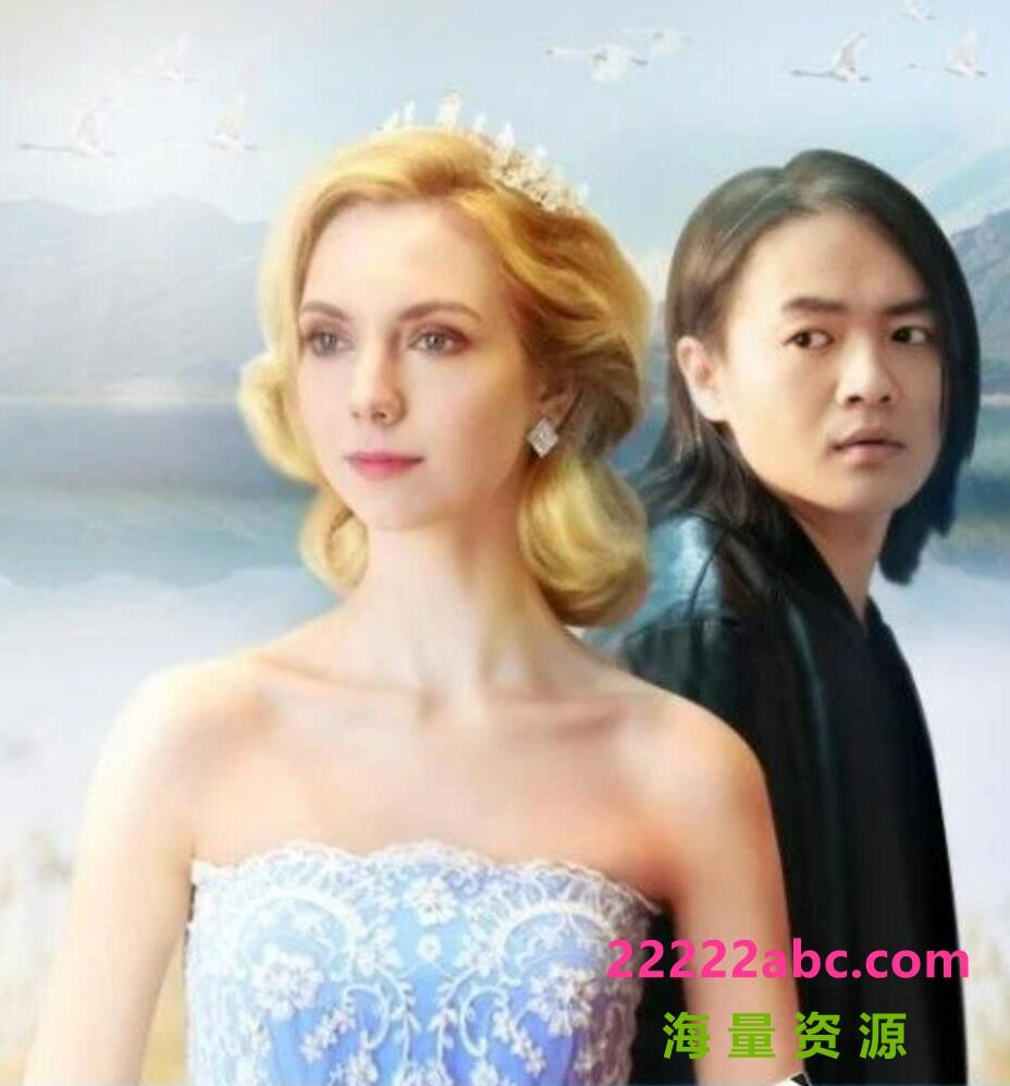 2021国产爱情《天鹅湖之恋》HD1080P.国语中字