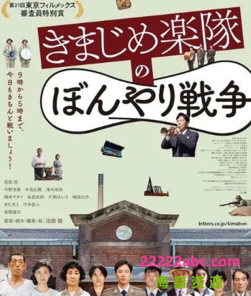 2021日本高分剧情《正经乐队的糊涂战争》HD720P.日语中字