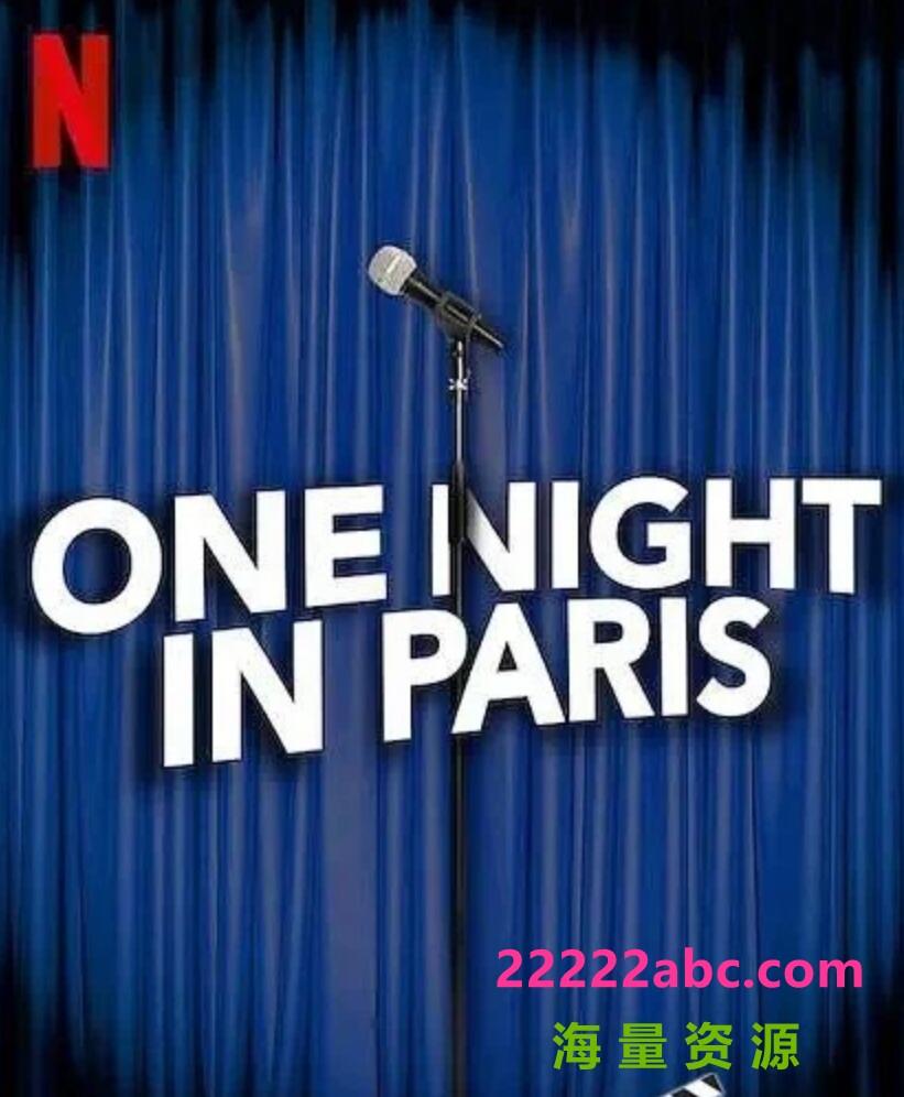 2021法国喜剧《巴黎一夜》HD1080P.法语中字