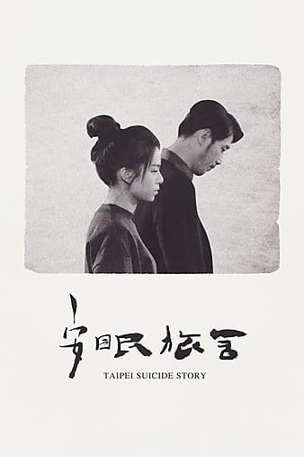 2020剧情《安眠旅舍》1080p.BD国语中字