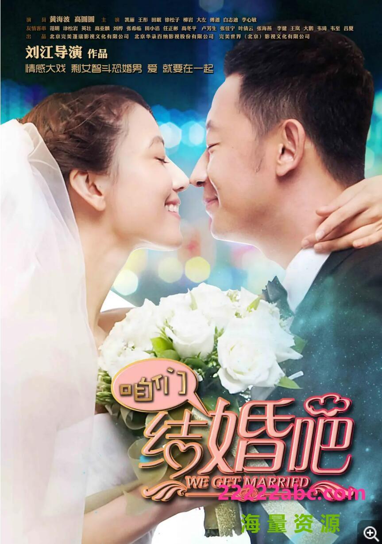 高清720P《咱们结婚吧》电视剧 全50集 国语中字