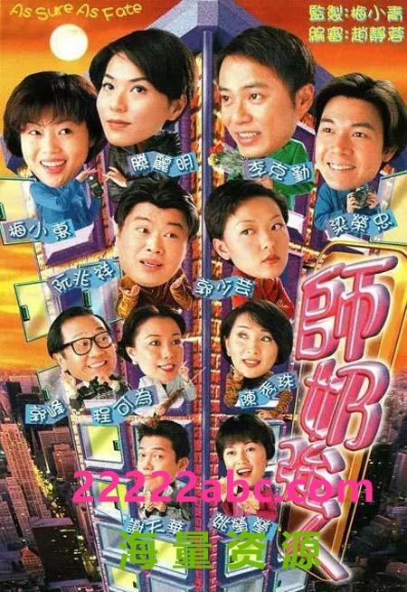 [香港/TVB/1998/师奶强人/GOTV源码/20集全/每集约800MB/粤语无字/mkv/]