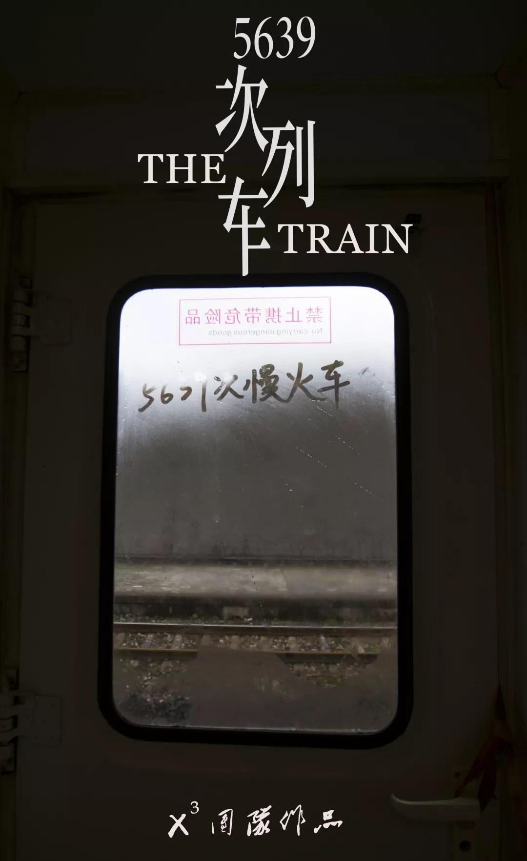 《5639次列车》