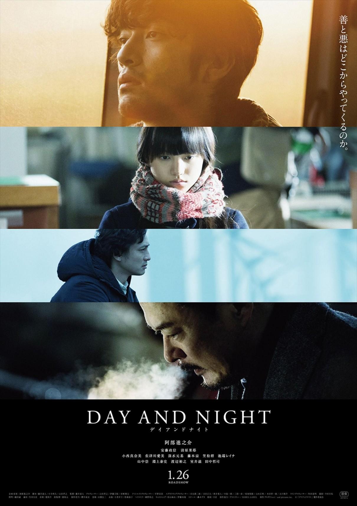 《日与夜》