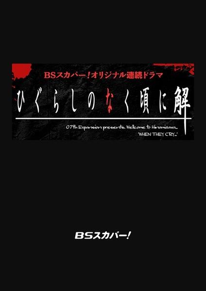 [寒蝉鸣泣之时解][全04集][日语中字]