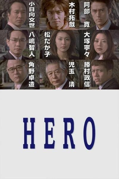 [律政英雄/HERO][全11集][日语中字]