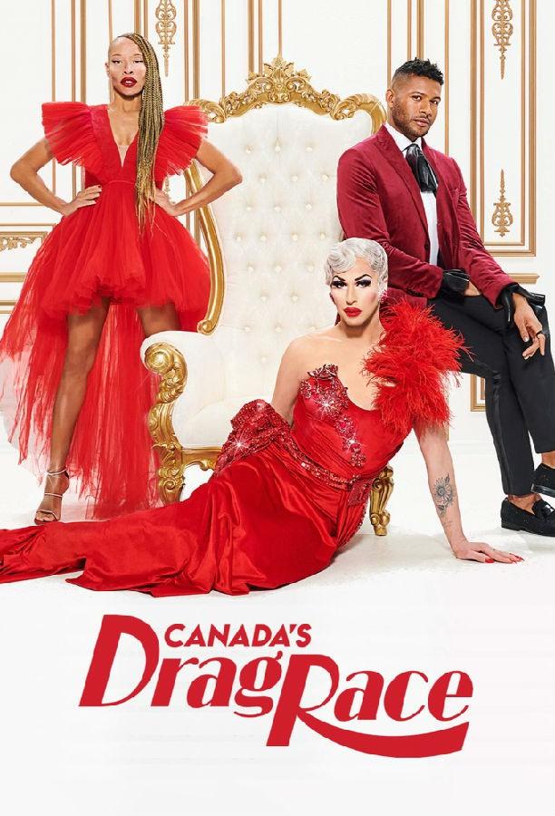 [加拿大变装皇后秀 Canada's Drag Race 第一季][全10集]