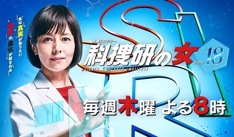 《科搜研之女 2019新春SP》
