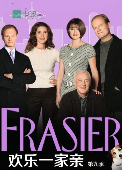 [欢乐一家亲/Frasier 第九季][全24集]