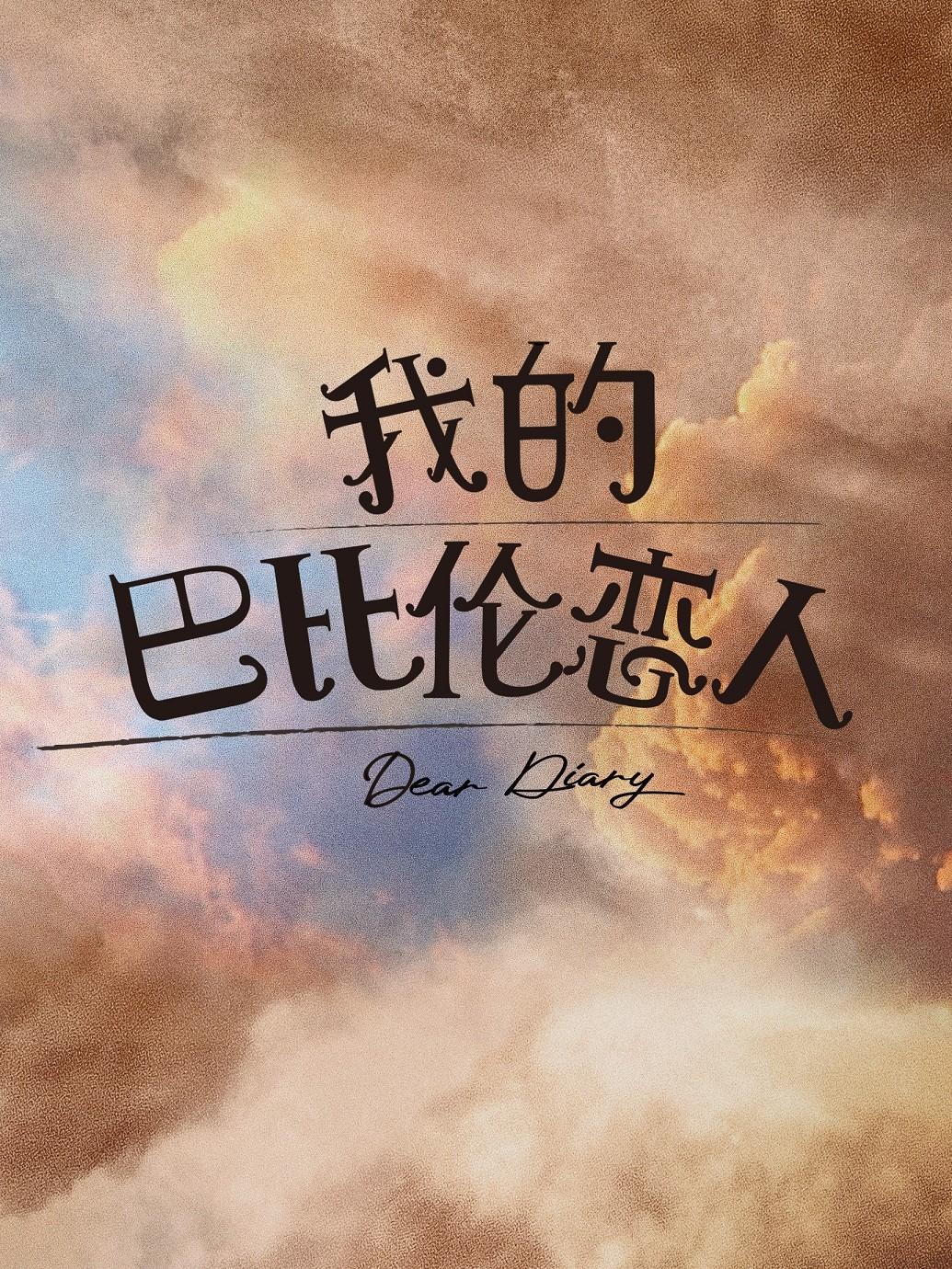 [我的巴比伦恋人.Dear.Diary][全24集][国语中字]