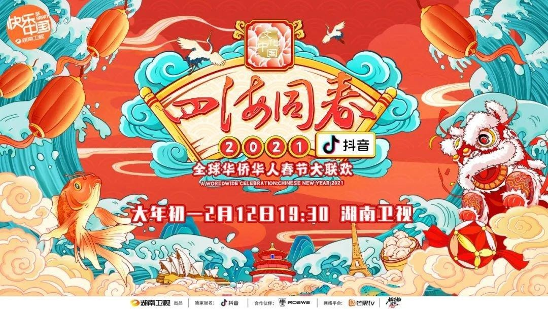 《全球华人华侨春节联欢晚会》